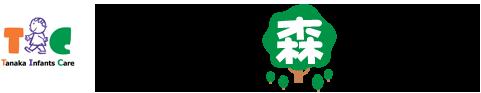 各園の紹介 | ちびっこの森保育園ちびっこの森保育園